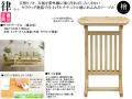 【檜サイドテーブル】「律(りつ)」サイドテーブル 42cm幅、オイル塗装・国産ヒノキ無垢間伐材のサイドテーブルです。天板は、熱や紫外線に強く、汚れが浸み込まないセラウッド塗装仕上げです。