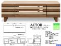 【お洒落なローTVボード】「アクター」120TVB 国内環境安全基準F☆☆☆素材仕様、横張3色の木目柄面材、独身女性・新婚カップルに喜んでいただけるお洒落なデザインの120cm幅・38cm高のお値打ローTVボード