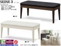 【スタイリッシュな2色ベンチ】「セーヌ3」ベンチ 白・黒の2色ウレタン塗装木部のスタイリッシュな101cm幅、白と黒2色PVCレザー張座面のベンチ