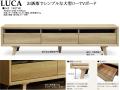 【シンプルな大型白木ローTVボード】「ルカ」180TVB 国内環境安全基準F☆☆☆素材仕様、オーク突板・白木ウレタン塗装天板、高さ14.5cm木質脚を付けた180cm幅・45cm高のシンプルなローTVボード