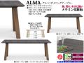 【丈夫なメラミン化粧天板のテーブル】「アルマ」150テーブル 150cm幅、指紋が付きにくく熱・傷・汚れに強い石目柄メラミン化粧天板の丈夫な双脚テーブルです。180cm幅テーブルもあります。