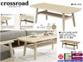 【無垢材センターテーブル】「クロスロード」120CT 120cm幅ホワイトオーク無垢材木部、LBR・WHの2色、ウレタン塗装、角をとった丸みをおびた天板・脚部のシンプルデザインのセンターテーブルです。