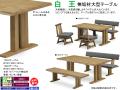 【がっちりした木質テーブル】「白王」1500テーブル ラバーウッド集成無垢材・ウレタン塗装の150cm幅ダイニングテーブル、天板は、40mm厚で横側面にナグリを入れワイルド感を演出しています。180cm幅もあります。