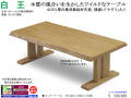 【無垢材テーブル】「白王」センターテーブル ラバーウッド集成無垢材、40mm厚の縁面になぐりを入れた天板のワイルド感溢れる120cm幅リビングセンターテーブルです。