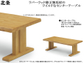 【無垢材天板のセンターテーブル】「北条」センターテーブル ラバーウッド無垢材・ウレタン塗装、横面になぐりを入れて木質感をだしたボリュウームのある120cm幅センターテーブルです。