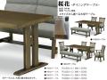 【タモ材アンティーク調テーブル】「桜花」1500テーブル ボリュームのある150cm幅、タモ材天板・双脚・ウレタン塗装テーブル、横面にナグリを入れ木質感をだしています。150・165・180・200cm幅の大型テーブルを揃えています。