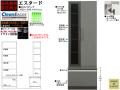 【TVボードと揃えて置ける】「エスタード」600リビングボード W59×H181cm、安心・安全の国内最高環境安全基準F☆☆☆☆素材仕様、ブラックボディに石目柄ハイグロス表面材、59cm幅の期間限定お値打リビングボードです。