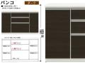 【大型カウンターボード】「パンコ」1400カウンター 国内環境安全基準F☆☆☆☆素材仕様、熱・傷・汚れに強いメラミン化粧天板・141cm幅、89cm高の背面化粧仕上げ・ハイグロス表面材・ソフトクローズレールを付けたカウンターボードです。