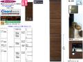 【表面材50色が選べるキャビネット】「ダージリン」400キャビ(左・右開、定番グレートローズ色) 205cm高・41cm奥行・引き締まったブラックボディにハイグロス50色表面材板戸・39cm幅、F☆☆☆☆素材仕様、耐震ラッチ付開戸のキャビネット