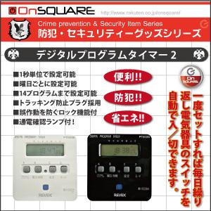 防犯対策やセキュリティなどに省エネにもなってエコ 便利グッズデジタルプログラムタイマー (2NC1260)★☆