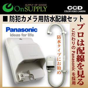 ダミーカメラの防水配線セット オンサプライ OS-179