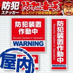 防犯ステッカー セキュリティーステッカー【屋内用】防犯装置作動中(オンサプライ/OS-180N)