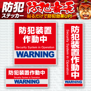 セキュリティステッカー 「 防犯装置作動中 」(OS-180)