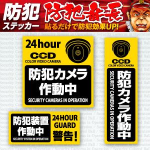 セキュリティステッカー 防犯カメラ作動中 (OS-184)