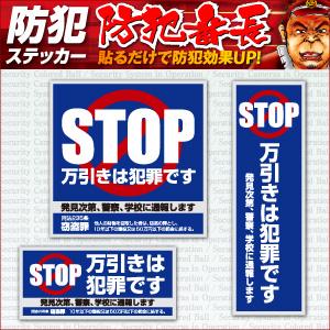 防犯セキュリティーステッカー 万引防止01(万引は犯罪です) (OS-188)