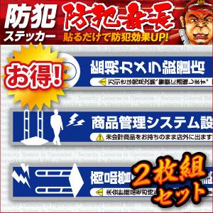 万引防止04(商品管理システム設置店) (OS-191) 2枚組セット