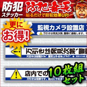 セキュリティーステッカー 万引防止05(警察、学校に通報します) (OS-192) 10枚組セット