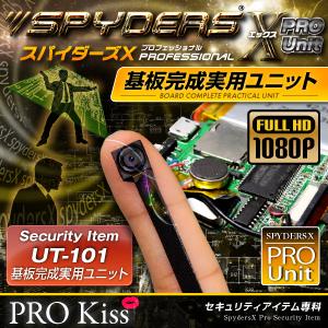 基板完成実用ユニット スパイカメラ スパイダーズX PRO (UT-101) フルハイビジョン