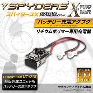 基板完成ユニット用 バッテリー充電アダプタ スパイダーズX PRO (UT-018) リチウムポリマー専用充電器