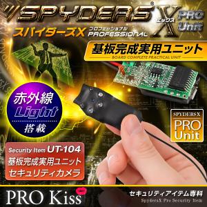 基板完成実用ユニット スパイカメラ  スパイダーズX PRO (UT-104)  赤外線ライト 外部電源 バッテリー接続