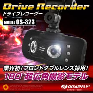 フロントダブルレンズによる驚異的な視野角・防犯対策にドライブレコーダー フロントダブルレンズ (OS-323)