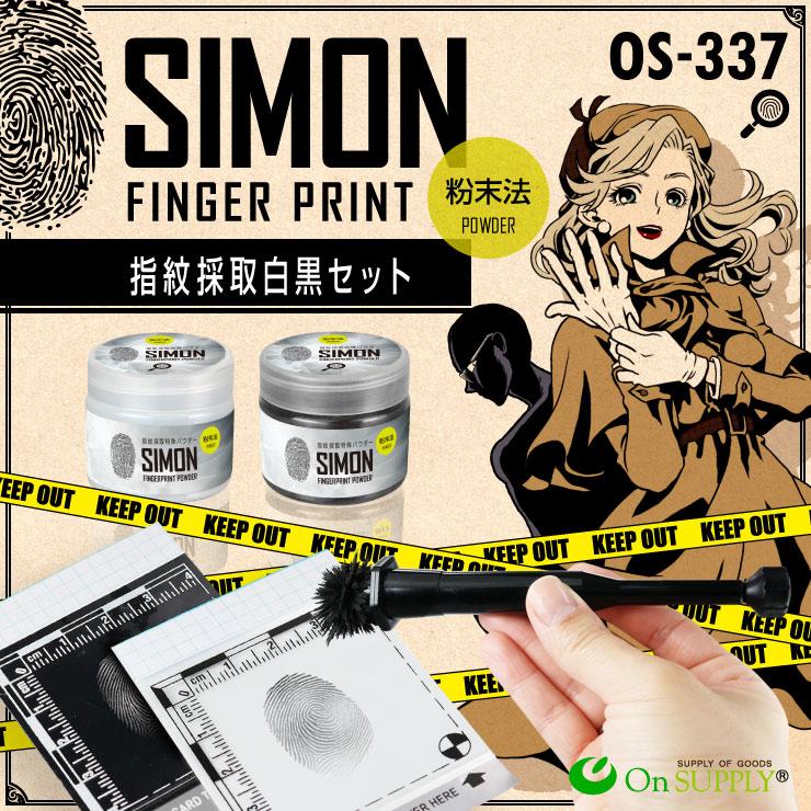 指紋採取キット