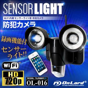 屋外投光器防犯カメラ センサーライト オンロード(OL-016)  WiFi接続 P2P 動体&人感検知 LEDライト