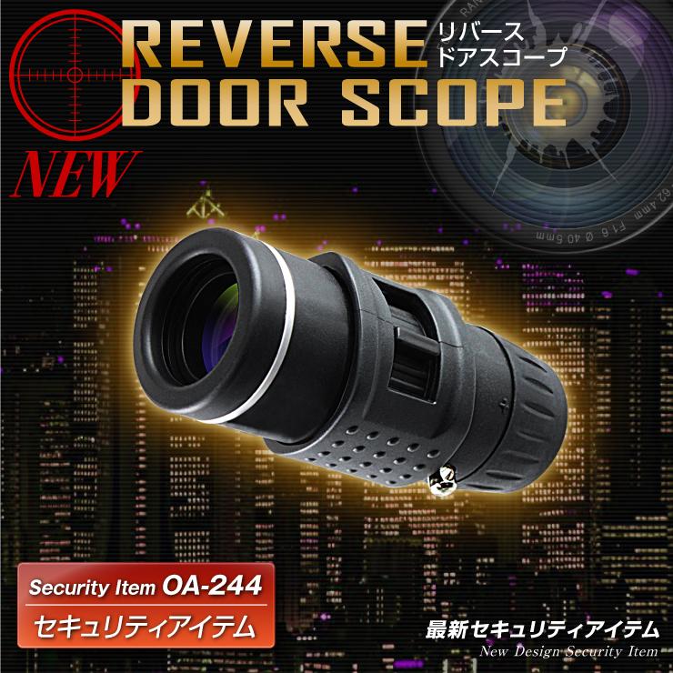 リバースドアスコープ 遠近両用単眼鏡 7倍 18mm (OA-244) ドア覗き穴から侵入者を外から確認!アウトドアや絵画鑑賞にも!