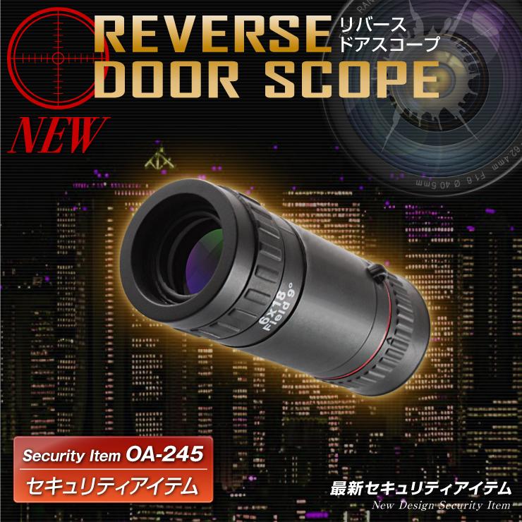 リバースドアスコープ 遠近両用単眼鏡 6倍 18mm (OA-245) ドア覗き穴から侵入者を外から確認!アウトドアや絵画鑑賞にも!