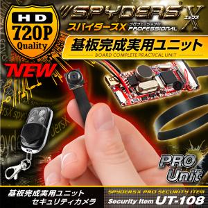 小型カメラ 基板完成実用ユニット スパイカメラ スパイダーズX PRO (UT-108) 小型ビデオカメラ 防犯カメラ 720P 1200万画素保存