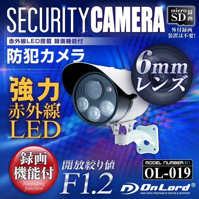 赤外線暗視カメラ 防犯カメラ  6mmレンズ (OL-019