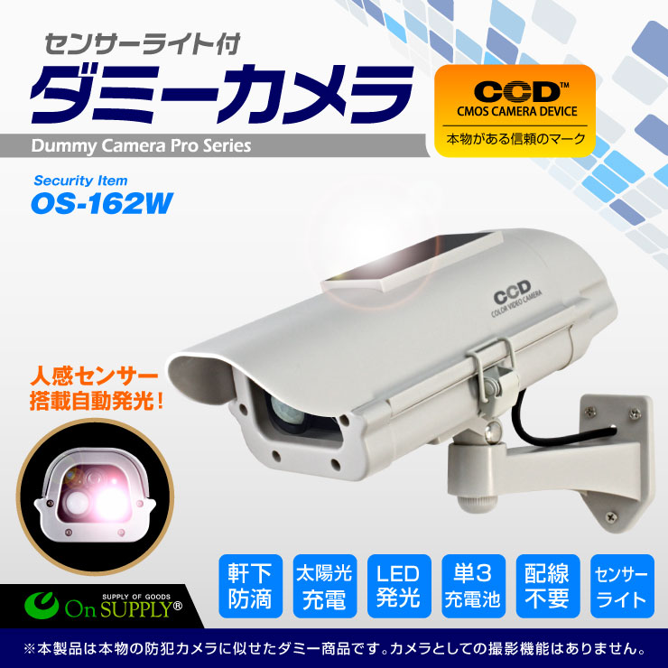 防犯カメラや防犯プレートと併用で効果UP ダミーカメラ 人感検知 ソーラー バッテリー付 (OS-162W) アイボリー LEDライトが自動で発光 人感センサー  軒下防滴
