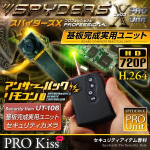 小型カメラ 基板完成実用ユニット スパイカメラ スパイダーズX PRO (UT-106) 小型ビデオカメラ 防犯カメラ