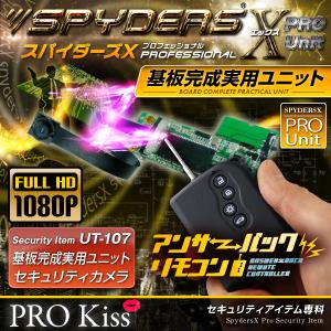 小型カメラ 基板完成実用ユニット スパイダーズX PRO (UT-107)