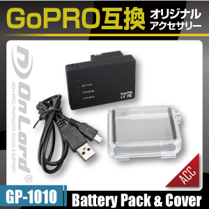 GoPro(ゴープロ)互換 オリジナルアクセサリーシリーズ オンロード『バックカバー付バッテリーパック 2300mAh』(GP-1010)