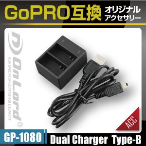 GoPro(ゴープロ)互換 オリジナルアクセサリーシリーズ オンロード『デュアルチャージャー Type-B』(GP-1080)