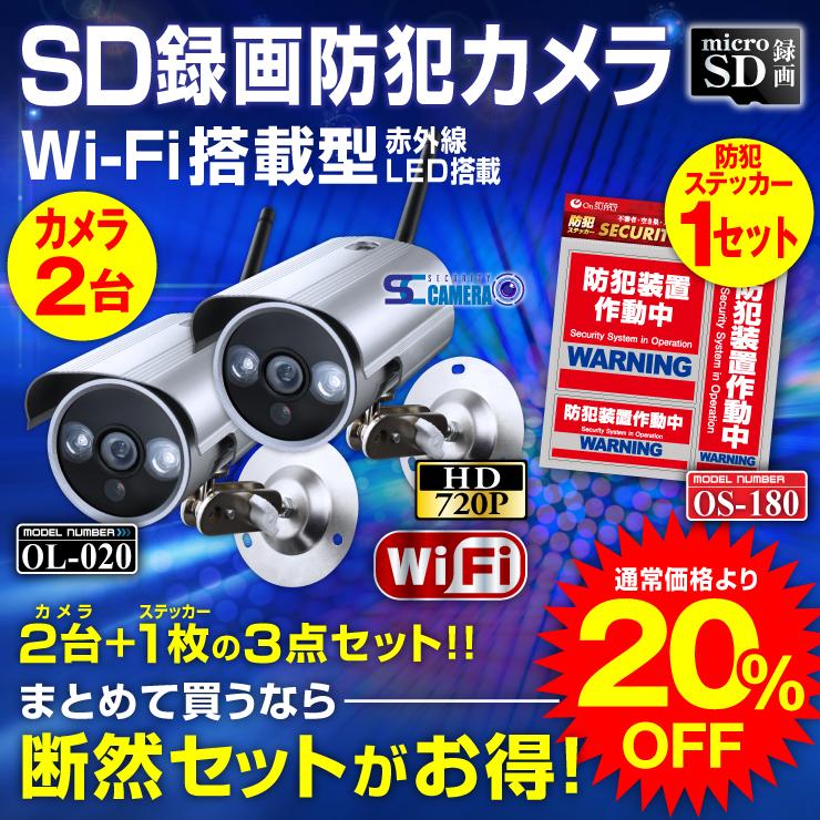 【20%OFF お得な3点セット】防犯ステッカー付 屋外 強力赤外線LEDライト 暗視カメラ 防犯カメラ (OL-020) P2P 24時間常時 録画装置内蔵 暗視撮影 監視カメラ