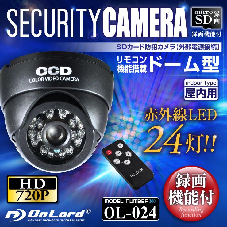 SDカード防犯カメラ 録画装置内蔵 リモコン付 外部電源 屋内 赤外線暗視カメラ ドーム型 (OL-024
