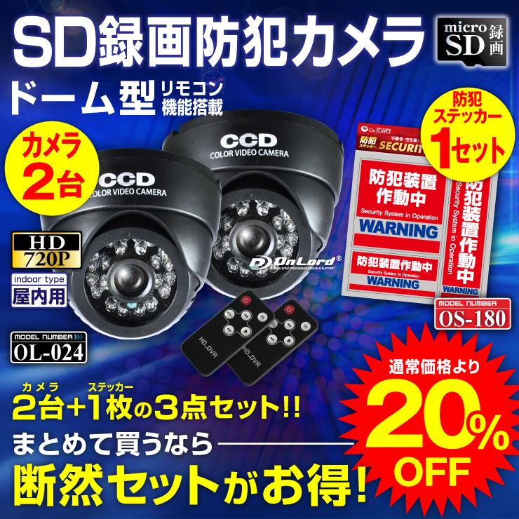 防犯ステッカー付 SDカード防犯カメラ 録画装置内蔵 リモコン付 外部電源 屋内 赤外線暗視カメラ ドーム型 (OL-024)