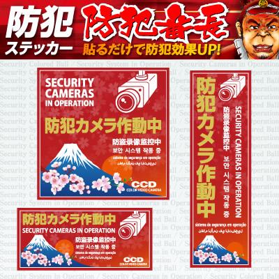 防犯カメラやダミーカメラの効果UPに防犯シール セキュリティステッカー 和風 「防犯カメラ作動中」 (OS-406) 多言語対応