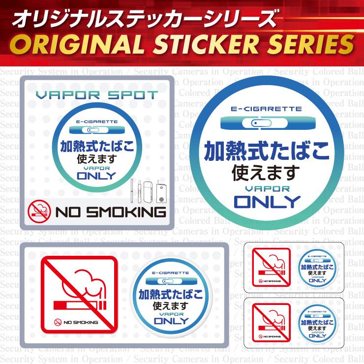セキュリティステッカー 「加熱式たばこ使えます」(OS-421)