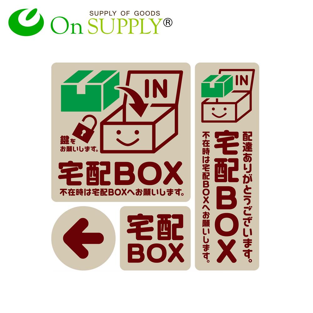 オンサプライ(On SUPPLY) 宅配ボックス  ステッカー 「宅配BOX 茶」 OS-444 不在時 置き配 (ゆうパケット対応)