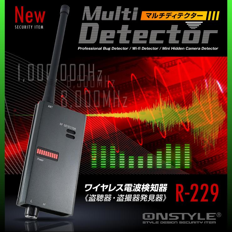 盗聴器や盗撮器発見器 ワイヤレス電波検知器 マルチディテクター (R-229)