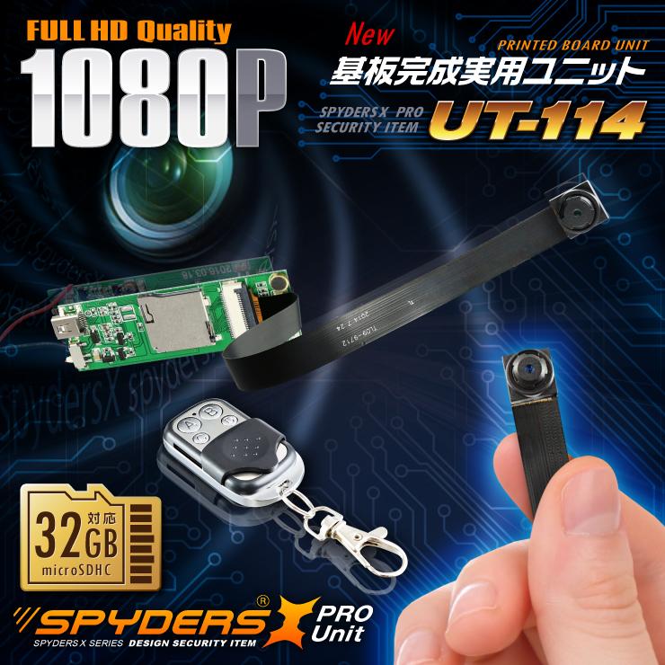 スパイダーズX PRO (UT-114)