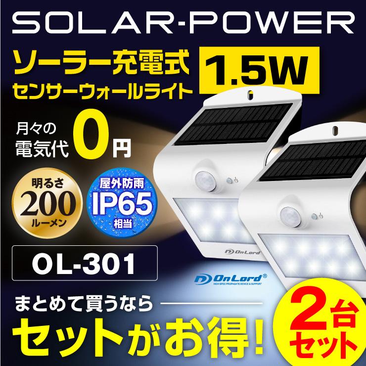 (お得な2台セット)センサーライト ソーラーライト ウォールライト LED 屋外 防水 防塵 (OL-301)