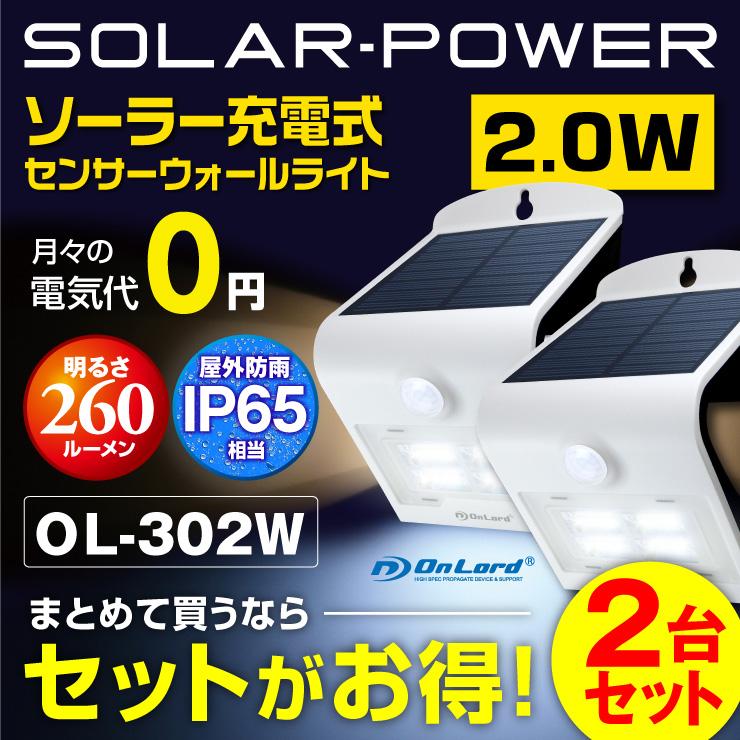 (お得な2台セット)センサーライト ソーラーライト ウォールライト LED 屋外 防水 防塵 (OL-302W)