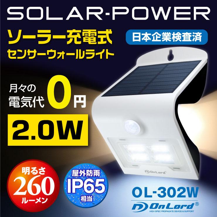 センサーライト ソーラーライト LEDセンサーウォールライト 屋外 オンロード(OL-302W)
