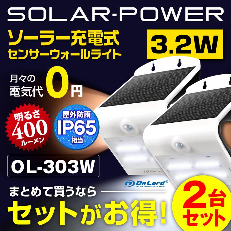 (お得な2台セット)センサーライト ソーラーライト ウォールライト LED 屋外 防水 防塵 (OL-303W)