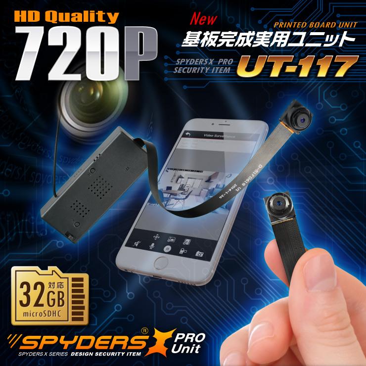 小型カメラ自作キット 基板完成実用ユニット スパイカメラ スパイダーズX PRO (UT-117)