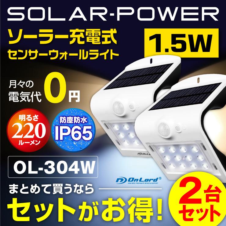 センサーライト ソーラーライト LEDセンサーウォールライト 屋外 オンロード(OL-304W)(お得な2台セット)